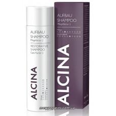Шампунь восстанавливающий для очень поврежденных волос Alcina Shampoo restorative Cafe Factor 2 - 250 мл.