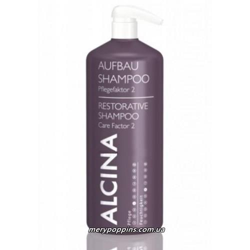 Шампунь восстанавливающий для очень поврежденных волос Alcina Shampoo restorative Cafe Factor 2 - 1250 мл.