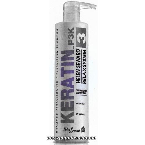 Шампунь кератиновый финишный HELEN SEWARD Shampoo Finalizzante Cheratinico Р3K/3.