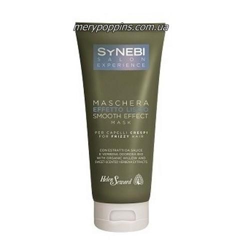 Маска для волос с эффектом выпрямления Helen Seward SYNEBI - 500 мл.