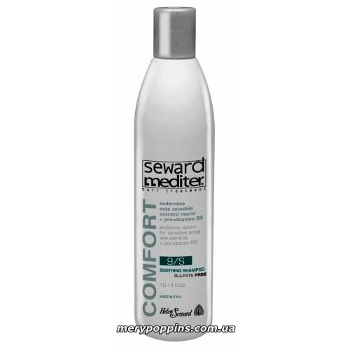 Шампунь успокаивающий HELEN SEWARD COMFORT Soothing Shampoo 9/S