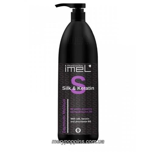 Шампунь увлажняющий для сухих и поврежденных волос Imel Silk Keratin - 1000 мл.