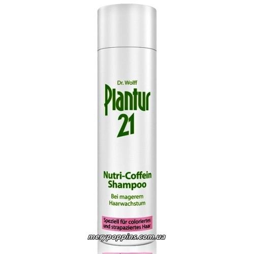 Шампунь питательный нутри-кофеиновый для всех типов волос PLANTUR 21 Nutri-Coffein Shampoo - 250 мл.